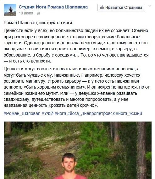 Роман Шаповал против ценностей семьи_2.jpg